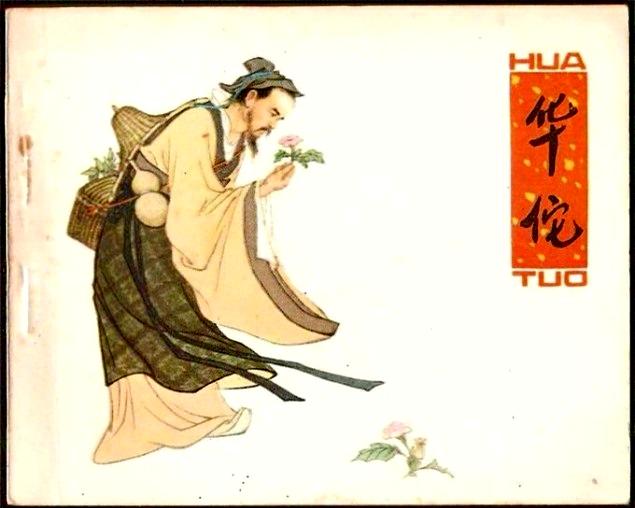 Hoa Đà
